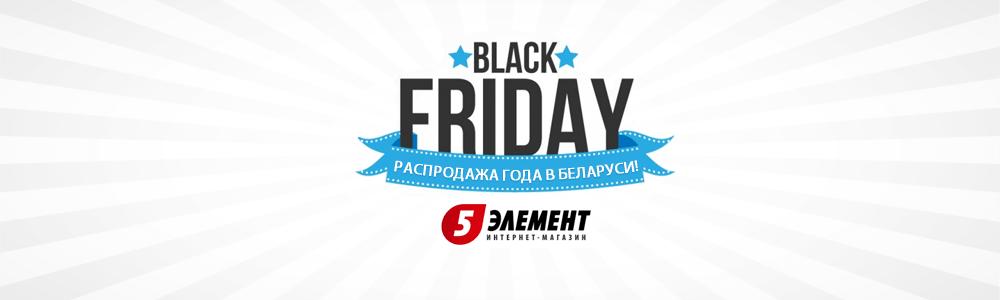 Черная Пятница 5 элемент
