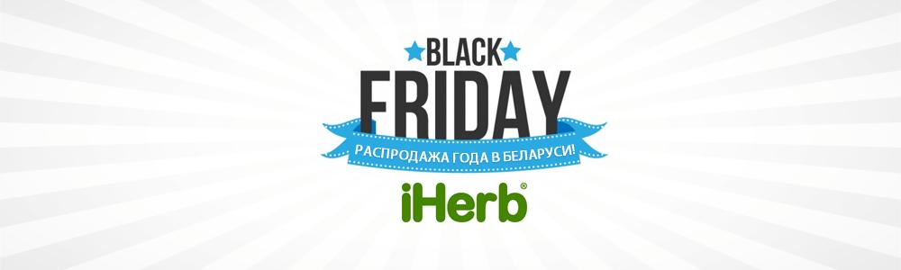 Черная Пятница iHerb