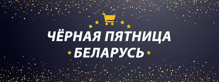 Черная Пятница в Беларуси